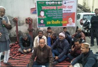 देहरादून: सदर तहसील व डीएसओ कार्यालय पुराने भवनों में स्थान्तरित करने की मांग