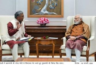 मुख्यमंत्री त्रिवेन्द्र सिंह ने नई दिल्ली में प्रधानमंत्री नरेन्द्र मोदी से भेंट की