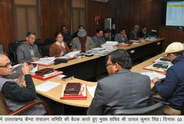 मुख्य सचिव की अध्यक्षता में वनरोपण निधि प्रबन्धन और नियोजन प्राधिकरण संचालन समिति की तृतीय बैठक आयोजित