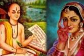 महान कवि तुलसीदास ने बताई स्त्रियों के बारे में ये जानकारी