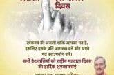 मुख्यमंत्री  ने प्रदेशवासियों को 'राष्ट्रीय मतदाता दिवस' की शुभकामनाएं दी
