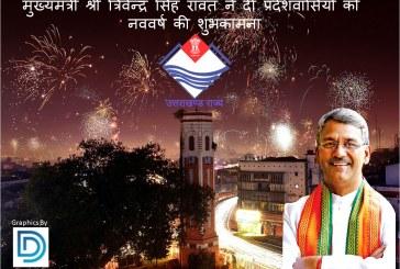 मुख्यमंत्री त्रिवेन्द्र सिंह रावत ने दी प्रदेशवासियों को नववर्ष की शुभकामना