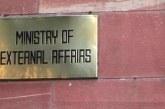NRC-CAA पर संविधान पर कोई असर नहीं: विदेश मंत्रालय