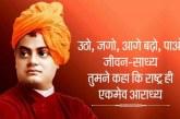 भगवान एक विश्वास का नाम है, जो कण-कण में बसता है: स्वामी विवेकानंद