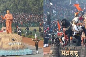 26 जनवरी की परेड में नहीं दिखेंगी बंगाल और महाराष्ट्र की झांकियां