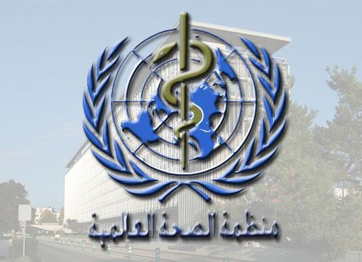 مجلة درة المجالس منظمة الصحة العالمية تشخيص سعودي خاطئ أدى