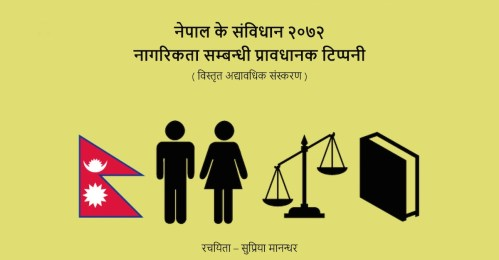 Nepalese Constitution 2072: Discriminatory Citizenship Rights (Maithili version)