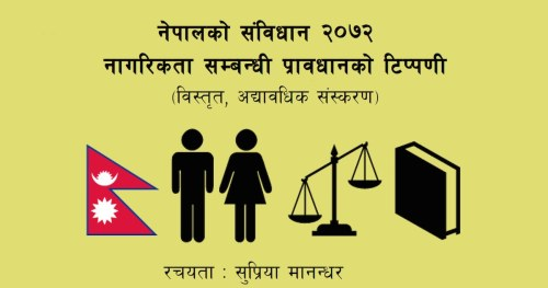 Nepalese Constitution 2072: Discriminatory Citizenship Rights (Nepali version)