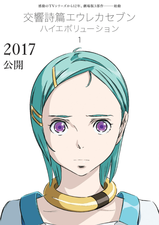 The first film of the Eureka Seven remake trilogy is coming out in 2017.