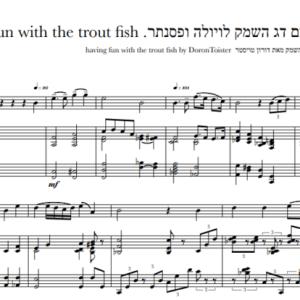 דג-השמק-ויולה-ופסנתר