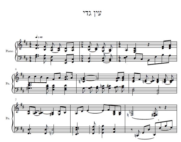 עין-גדי-פסנתר