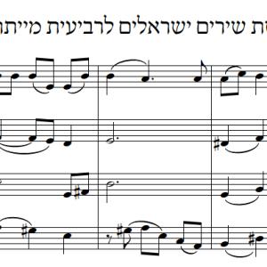 מחרוזת שירים ישראלים לרביעית מייתרים