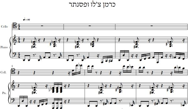 כרמן - צ'לו ופסנתר