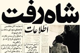 feminisme in iran