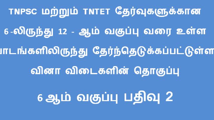TNPSC TNTET தேர்வுகளுக்கான முக்கிய வினா- விடைகளின் தொகுப்பு பகுதி – 6.  6ஆம் வகுப்பு தமிழ் பாடங்களிலிருந்து முக்கிய வினா விடைகள்
