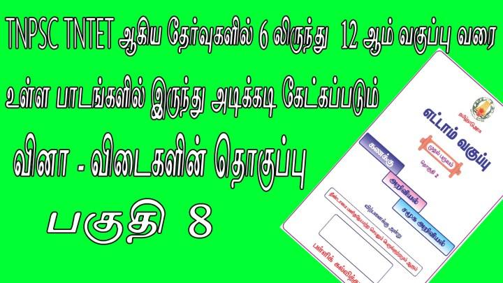 TNPSC TNTET தேர்வுகளுக்கான முக்கிய வினா- விடைகளின் தொகுப்பு பகுதி – 8.  6ஆம் வகுப்பு தமிழ் பாடங்களிலிருந்து முக்கிய வினா விடைகள்