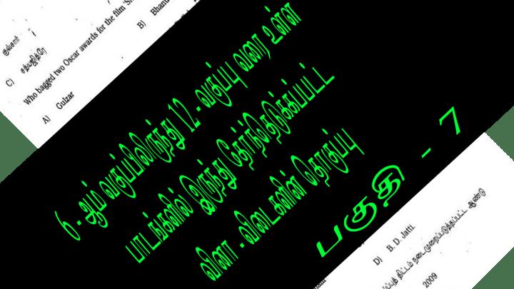 TNPSC TNTET தேர்வுகளுக்கான முக்கிய வினா- விடைகளின் தொகுப்பு பகுதி – 7.  6ஆம் வகுப்பு தமிழ் பாடங்களிலிருந்து முக்கிய வினா விடைகள்
