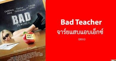 รีวิว Bad Teacher จาร์ยแสบแอบเอ็กซ์ (2011)
