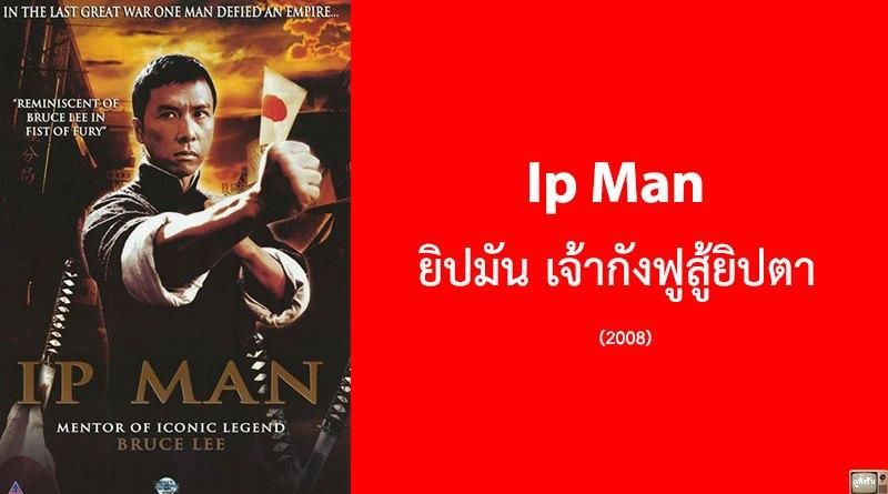 รีวิว Ip Man ยิปมัน เจ้ากังฟูสู้ยิปตา (2008)