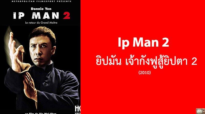 รีวิว Ip Man 2 ยิปมัน เจ้ากังฟูสู้ยิปตา 2 (2010)