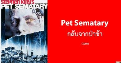 9. รีวิว Pet Sematary กลับจากป่าช้า (1989)