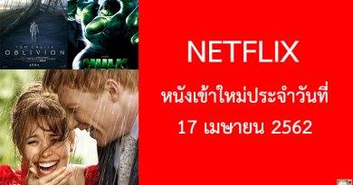 Netflix หนังเข้าใหม่ 17 เมษายน 2019