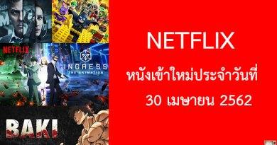 Netflix หนังเข้าใหม่ 30 เมษายน 2019
