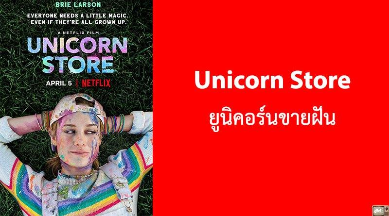 รีวิว Unicorn Store ยูนิคอร์นขายฝัน