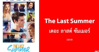 The Last Summer เดอะ ลาสต์ ซัมเมอร์
