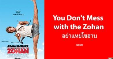 รีวิว You Don't Mess with the Zohan อย่าแหย่โซฮาน (2008)