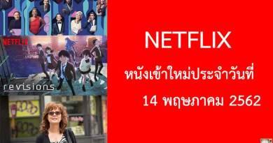 Netflix หนังใหม่ 14 พฤษภาคม 2019