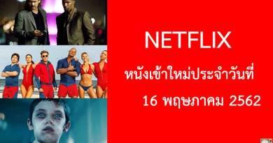 Netflix หนังใหม่ 16 พฤษภาคม 2019