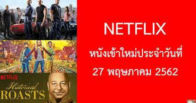 Netflix หนังใหม่ 27 พฤษภาคม 2019