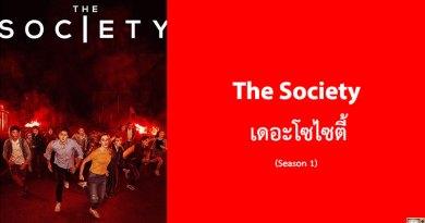 The Society เดอะโซไซตี้ ซีซั่น 1