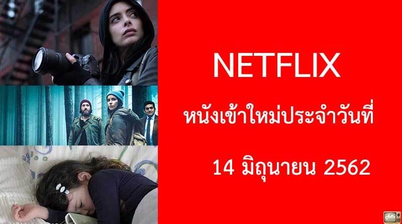 Netflix หนังใหม่ 14 มิถุนายน 2019