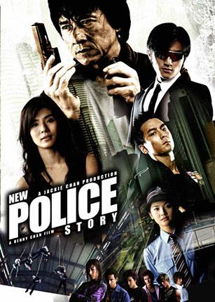 New Police Story 5 วิ่งสู้ฟัด ภาค 5 เหิรสู้ฟัด (2004)