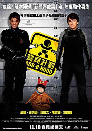 Robin-B-Hood วิ่งกระเตงฟัด (2006)