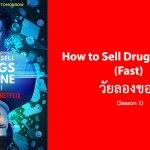 รีวิว How to Sell Drugs Online (Fast) วัยลองของ ซีซั่น 1