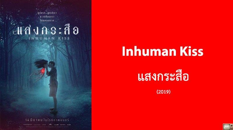 รีวิว Inhuman Kiss แสงกระสือ (2019)