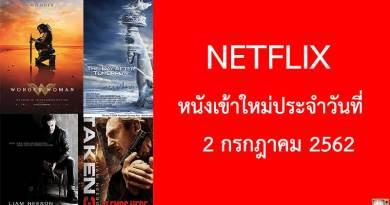 Netflix หนังเข้าใหม่ประจำวันที่ 2 กรกฎาคม 2019