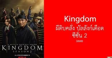 Kingdom ผีดิบคลั่ง บัลลังก์เดือด ซีซั่น 2 จาก Netflix