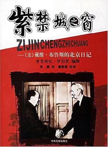 《紫禁城之窗》——美国首任驻华联络处主任北京日记