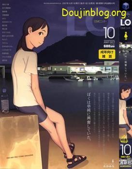 COMIC LO 2007-10 Vol.43