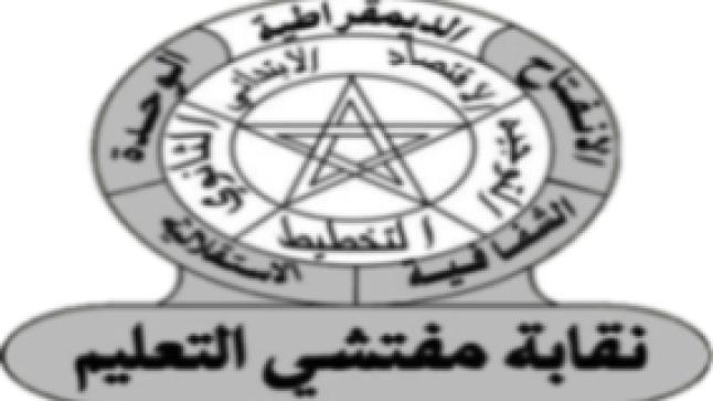 المجلس الجهوي لنقابة مفتشي التعليم بجهة الدار البيضاء سطات يعلن عن مطالبه و برنامجه النضالي