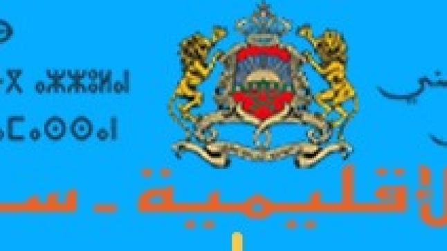 بيان تضامني للنقابة الوطنية للتعليم ( ف د ش ) بسيدي بنور مع الاستاذة فاطمة ياسر