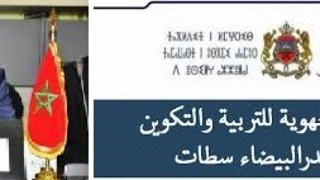 لجان جهوية تزور مجموعة من المؤسسات التعليمية باقليم سيدي بنور
