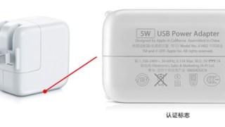 Apple製品の充電器の違い