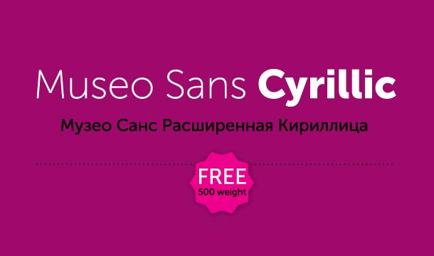 Museo Sans Cyrillic Font Free