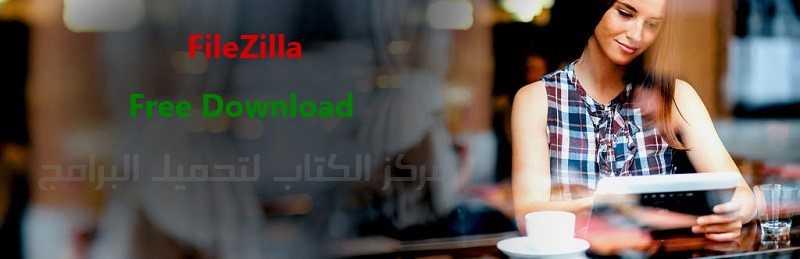 تحميل فايل زيلا FileZilla رفع الملفات لموقعك مجانا 2019