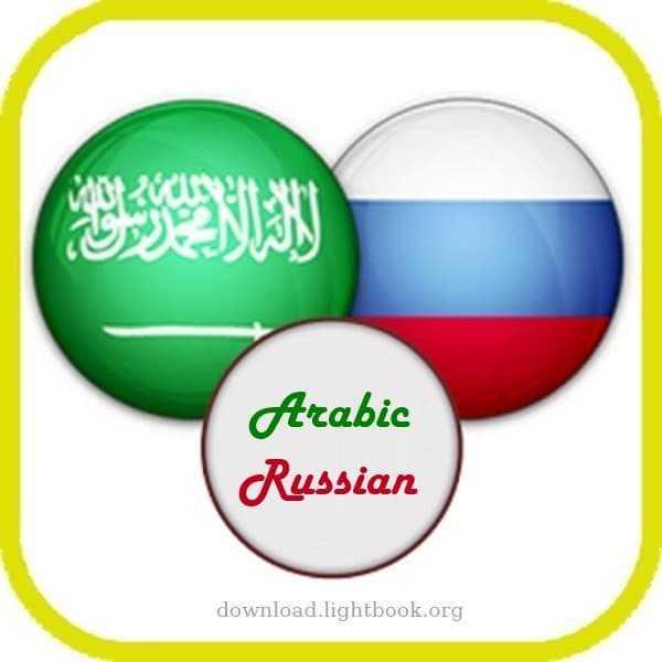 Télécharger Dictionnaire Arabe Russe 2019 Libre Sur Android